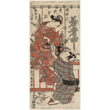 Ishikawa Toyonobu: Man Handing Sandals to a Woman - Museum of Fine Arts