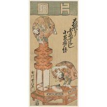 Utagawa Toyonobu: Acrobats - Museum of Fine Arts