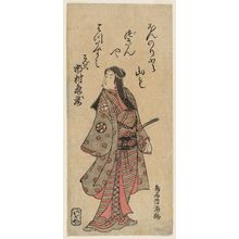 Torii Kiyomitsu: Actor Ichimura Kamezô as Wankyû - Museum of Fine Arts