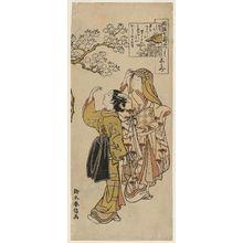 鈴木春信: Kiyomizu Temple (Shimizu), from the series Seven Komachi in Fashionable Disguise (Fûryû yatsushi nana Komachi, here written Fûryû nana Komachi yatsushi) - ボストン美術館