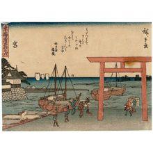 歌川広重: Miya, from the series Fifty-three Stations of the Tôkaidô Road (Tôkaidô gojûsan tsugi), also known as the Kyôka Tôkaidô - ボストン美術館