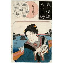 Utagawa Kunisada: Arai: Woman with Travel Diary, from the series Fifty-three Pairings for the Tôkaidô Road (Tôkaidô gojûsan tsui) - Museum of Fine Arts