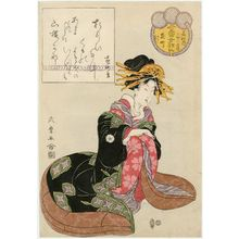 Kitagawa Shikimaro: Hanamachi of the Wakamatsu(ya), kamuro Yayoi and Hanami, from the series Female Poetic Immortals in the Modern Style, a Set of Thirty-six (Imayô onna kasen, sanjûrokuban tsuzuki) - Museum of Fine Arts