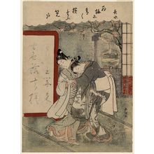 鈴木春信: Poem by Chôsui, from the series Fashionable Versions of Ink in Five Colors (Fûryû goshiki-zumi) - ボストン美術館