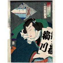 歌川国輝: No. 10, Actor as the Wrestler Tetsugadake, from the series Comparisons for Famous Places in Edo (Edo meisho awase no uchi) - ボストン美術館