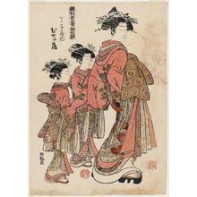 磯田湖龍齋: Hinazuru of the Chôjiya, second edition, from the series Models for Fashion: New Year Designs as Fresh as Young Leaves (Hinagata wakana no hatsu moyô) - ボストン美術館
