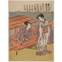 磯田湖龍齋: Returning Sails (Kihan), from the series Fashionable Eight Views of Geisha (Fûryû geisha sugata hakkei) - ボストン美術館