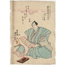 Utagawa Kunisada II: Memorial Portrait of Actor Ichikawa Ichizô - Museum of Fine Arts