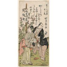 Kitao Masanobu: Yomo no Akara and a Teahouse Waitress - ボストン美術館