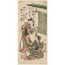 Kitao Shigemasa: Actors Yoshizwa Sakinosuke as Ômi no Okane and Nakamura Matsue as Hanago - Museum of Fine Arts