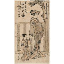 鳥居清長: Actors Nakamura Noshio as Chiyo, the Wife of Matsuô, and Bandô Kintarô as His Son Kotarô - ボストン美術館