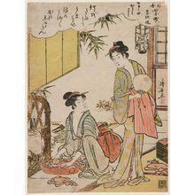 鳥居清長: Washing the Manuscript (Sôshi arai), from the series Seven Komachi in the Floating World (Ukiyo Nana Komachi) - ボストン美術館