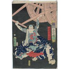 二代歌川国貞: Kintoki Hanbei, from the series Legends of the Dragon Sword and the Thunderbolt of Absolute Truth (Kurikara kongô den) - ボストン美術館