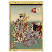 二代歌川国貞: No. 44, Takegawa, from the series Lady Murasaki's Genji Cards (Murasaki Shikibu Genji karuta) - ボストン美術館