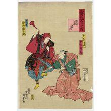 Utagawa Kunisada II: Kotobuki kyôgen no uchi - Museum of Fine Arts