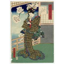 二代歌川国貞: Imayô bijin zoroe - ボストン美術館