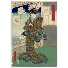 Utagawa Kunisada II: Imayô bijin zoroe - Museum of Fine Arts