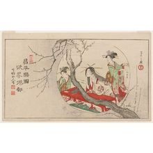 細田栄之: Courtesan Seated at a Writing Desk, from the album Spring in the Four Directions (Yomo no haru) - ボストン美術館