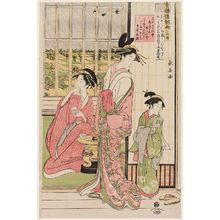 Eishosai Choki: Rain on the Morning After in the Yoshiwara, a Triptych (Seirô kinuginu ame, sanmai tsuzuki) - Museum of Fine Arts
