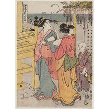 長喜: Tsukudajima, from the series Ten Views of the East (Azuma jikkei) - ボストン美術館