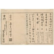 Kitagawa Utamaro: Advertisements and Publisher's Colophon, from the album Momo chidori kyôka awase (Myriad Birds: A Kyôka Competition) - Museum of Fine Arts