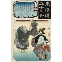 歌川広重: Seki: Priest Ikkyû and the Hell Courtesan (Jigoku-dayû), from the series Fifty-three Pairings for the Tôkaidô Road (Tôkaidô gojûsan tsui) - ボストン美術館