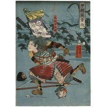 Utagawa Yoshikazu: (Kô-etsu eiyû kurabe) - Museum of Fine Arts