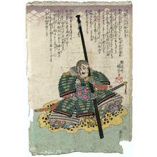 Utagawa Kuniyoshi: Yamagata Saburô Hyôe Masakado - Museum of Fine Arts