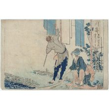 Katsushika Hokusai: Kawasaki, from an untitled series of the Fifty-three Stations of the Tôkaidô Road - Museum of Fine Arts
