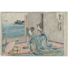 Katsushika Hokusai: Kanagawa, from an untitled series of the Fifty-three Stations of the Tôkaidô Road - Museum of Fine Arts