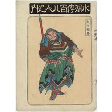 魚屋北渓: Guan Sheng, the Great Halberd (Daitô Kanshô), from the series One Hundred and Eight Heroes of the Shuihuzhuan (Suikoden hyakuhachinin no uchi) - ボストン美術館