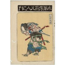 Totoya Hokkei: Hu Sanniang, from the series One Hundred and Eight Heroes of the Shuihuzhuan (Suikoden hyakuhachinin no uchi) - Museum of Fine Arts