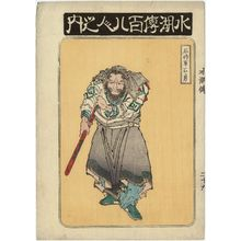 魚屋北渓: Shi Yong, the Stone General (Sekishôgun Sekiyû), from the series One Hundred and Eight Heroes of the Shuihuzhuan (Suikoden hyakuhachinin no uchi) - ボストン美術館