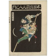 Totoya Hokkei: Wang Dingliu, the Living Hag of Hell (Kassenba Ôteiroku), from the series One Hundred and Eight Heroes of the Shuihuzhuan (Suikoden hyakuhachinin no uchi) - Museum of Fine Arts