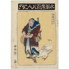 Totoya Hokkei: An Daoquan, the Divine Physician (Shin'i Andôzen), from the series One Hundred and Eight Heroes of the Shuihuzhuan (Suikoden hyakuhachinin no uchi) - Museum of Fine Arts