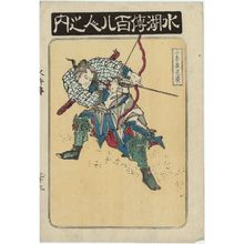 魚屋北渓: Hua Rong, the Little Li Guang (Shôrikô Kaei), from the series One Hundred and Eight Heroes of the Shuihuzhuan (Suikoden hyakuhachinin no uchi) - ボストン美術館