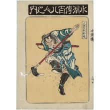 Totoya Hokkei: Deng Fei, the Red-eyed Lion (Kagenshun ? Tôhi), from the series One Hundred and Eight Heroes of the Shuihuzhuan (Suikoden hyakuhachinin no uchi) - Museum of Fine Arts
