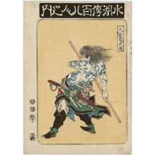 魚屋北渓: Shi Jin, the Nine Dragoned (Kyûmonryû Shishin), from the series One Hundred and Eight Heroes of the Shuihuzhuan (Suikoden hyakuhachinin no uchi) - ボストン美術館