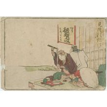 Katsushika Hokusai: Mitsuke, from an untitled series of the Fifty-three Stations of the Tôkaidô Road - Museum of Fine Arts