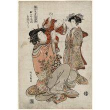 磯田湖龍齋: Morokoshi of the Echizenya, from the series Models for Fashion: New Year Designs as Fresh as Young Leaves (Hinagata wakana no hatsu moyô) - ボストン美術館