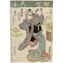Utagawa Kunihisa: Actor Segawa Rokô - Museum of Fine Arts
