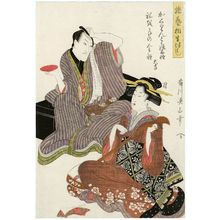 菊川英山: Shogei aioi tsukushi - ボストン美術館