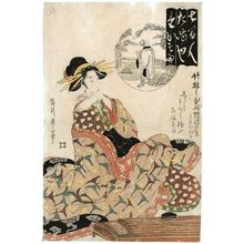 菊川英山: Tagasode of the Tamaya, from the series Women of Seven Houses (Shichikenjin), pun on Seven Sages of the Bamboo Grove - ボストン美術館