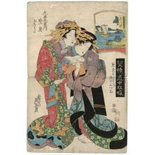 渓斉英泉: Arai: Michinoku and Michiuta of the Maru-Ebiya, from the series A Tôkaidô Board Game of Courtesans: Fifty-three Pairings in the Yoshiwara (Keisei dôchû sugoroku/Mitate Yoshiwara gojûsan tsui [no uchi]) - ボストン美術館