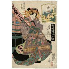 Keisai Eisen: Narumi: Tamagawa of the Maru-Ebiya, from the series A Tôkaidô Board Game of Courtesans: Fifty-three Pairings in the Yoshiwara (Keisei dôchû sugoroku/Mitate Yoshiwara gojûsan tsui [no uchi]) - Museum of Fine Arts