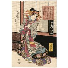 Keisai Eisen: Twilight Snow on Mount Hira (Hira bosetsu): Emon of the Maru-Ebiya, No. 8 from the series Eight Views in the Yoshiwara (Yoshiwara hakkei) - Museum of Fine Arts