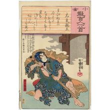 Utagawa Kuniyoshi: Poem by Motoyoshi Shinnô: (Shin no Yojô), from the series Ogura Imitations of One Hundred Poems by One Hundred Poets (Ogura nazorae hyakunin isshu) - Museum of Fine Arts