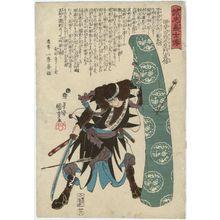 歌川国芳: No. 48, Kaida Yadaemon Tomonobu, from the series Stories of the True Loyalty of the Faithful Samurai (Seichû gishi den) - ボストン美術館