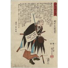 Utagawa Kuniyoshi: No. 21, Oribe Yahei Kanamaru, from the series Stories of the True Loyalty of the Faithful Samurai (Seichû gishi den) - Museum of Fine Arts