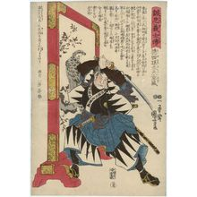 Utagawa Kuniyoshi: No. 37, Tokuda Magodayû Shigemori, from the series Stories of the True Loyalty of the Faithful Samurai (Seichû gishi den) - Museum of Fine Arts